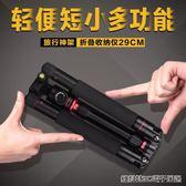 相機支架 三腳架便攜單反照相機攝影支架云台配件手機直播三角架 igo維科特3C