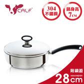 【牛頭牌】小牛系列不鏽鋼平鍋28cm(附鍋蓋)