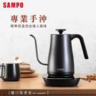 SAMPO聲寶0.8L智能溫控細口手沖壺 KP-UA08MT-