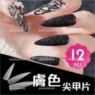 嘉奈兒 長型尖甲片-膚色(12入)[32161] 美甲指甲彩繪