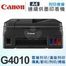 Canon PIXMA G4010 原廠大供墨複合機 / 適用 GI-790 BK/GI-790 C/GI-790 M/GI-790 Y