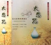 台語佛經課誦8 大悲咒 CD  (音樂影片購)