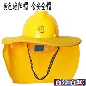 安全帽 透氣遮陽板夏季工地施工安全帽遮陽防曬大沿帽建筑勞保防紫外線布 百分百