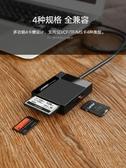 卡機usb3.0高速多合一手機TF卡數碼相機SD卡CF卡MS內存卡