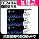HP CF248A / 48A 原廠盒裝碳粉匣 三支包裝