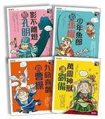 樂讀456系列:奇想三國(共4冊)