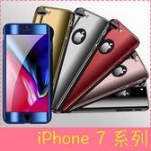 【萌萌噠】iPhone 7 / 7 Plus 新款360度 光亮炫彩電鍍鏡面保護殼 前後全包PC硬殼 手機殼 附鋼化膜