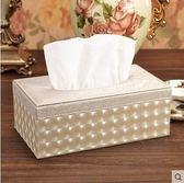 餐巾紙抽盒創意家用車用客廳PLL2048