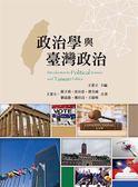 政治學與臺灣政治
