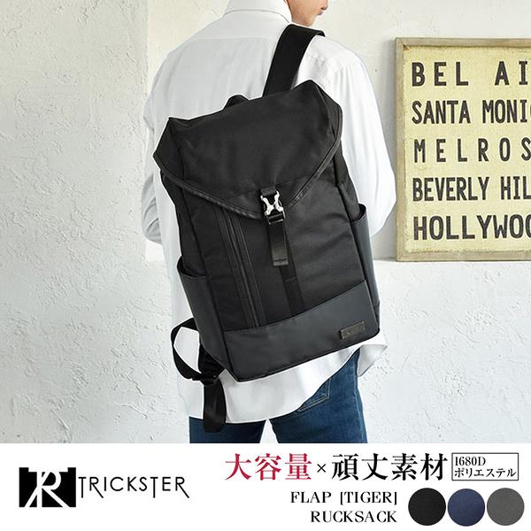 現貨【TRICKSTER】日本機能包 後背電腦包 帽蓋後背包 11個口袋大容量 耐磨雙肩包【tr1806】