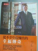 【書寶二手書T1/傳記_JBR】歸零,走向圓滿-典華學習長林齊國的精彩人生_林齊國