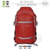 《飛翔無線3C》Caseman 卡斯曼 MT Pro 50L 登山者系列 雙肩後背包│公司貨│相機攝影包 露營旅遊包