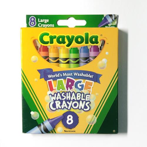 【美國 Crayola】可優蠟易清洗兒童胖蠟筆8色(可水洗)