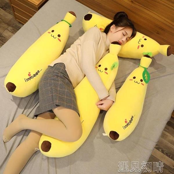 抱枕 香蕉抱枕女生睡覺床上夾腿娃娃公仔長條枕頭大號玩偶可愛毛絨玩 遇見初晴