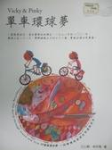 【書寶二手書T9/旅遊_MKC】單車環球夢_江心靜、林存青