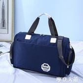 大容量手提旅行袋韓版運動短途行李包男出差健身包女休閑簡約單肩『摩登大道』