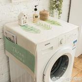 北歐清新綠植全自動滾筒洗衣機蓋布棉麻單開門冰箱罩布藝防塵罩QM    橙子精品