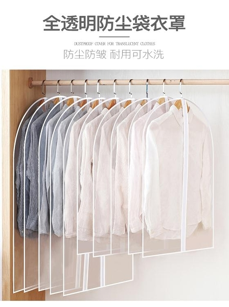 衣服防塵罩家用掛式防塵袋衣罩大衣掛衣袋衣柜衣架透明 簡而美