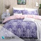 天絲床罩八件組 加大6x6.2尺 悠然(紫) 100%頂級天絲 萊賽爾 附天絲吊牌 BEST寢飾