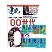 《遠見雜誌》1年12期 贈 每個人的商學院(8冊)