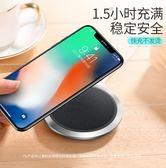 iphoneX無線充電器iPhone8plus三星s8手機快充專用