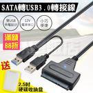 SATA硬碟 轉 USB 3.0 硬碟轉...
