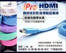 HDMI影音傳輸線(1.5米長)顏色隨機出貨
