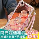 三星 S20 FE S20+ S20 Ultra S10 S10+ S9 電鍍鏡面 手機殼 支架 軟殼 掛繩手機殼 指環支架 水鑽掛繩