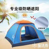 帳篷戶外3-4人全自動家庭加厚防雨野外野營露營 魔法街