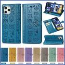 蘋果 iPhone 12 Pro Max 12 Mini 貓狗壓紋 手機皮套 插卡 支架 壓紋 可掛繩 保護套