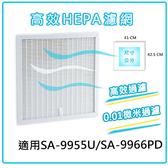高效HEPA濾網 1入 適用尚朋堂SA-9955U/SA-9966PD空氣清靜機