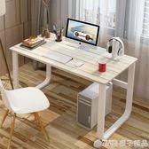北歐現代簡約書桌簡易桌子電腦桌台式桌家用臥室學生寫字桌辦公桌QM 橙子精品