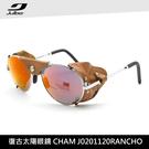 Julbo 復古太陽眼鏡CHAM J0201120RANCHO / 城市綠洲 (墨鏡、飛官眼鏡、雷朋眼鏡)