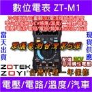 ZT-M1 VFC變頻器測量 手自動檔選...