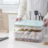 餃子盒保鮮盒不分格速凍家用水餃盒冰箱保鮮收納盒餃子托盤餛飩盒   LannaS