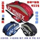 球包羽毛球包單肩背尤尼克斯9332男女款加厚3-6只裝YONEX羽毛球拍包包 小山好物