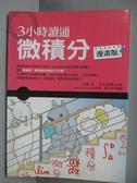 【書寶二手書T7/科學_OLP】3小時讀通微積分(漫畫版)_大上丈彥