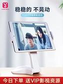 小天ipad pro平板12.9支撐架蘋果air2學生愛派華為游戲吃雞pad萬能通用mini懶人桌面網課支架