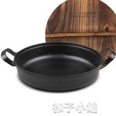 平底鑄鐵鍋煎鍋30cm無塗層加厚生鐵鍋老式家用烤肉烙餅鍋YJT 扣子小鋪