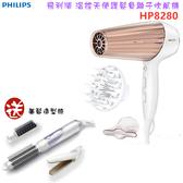 【贈HP8650沙龍級造型吹風梳】PHILIPS HP8280 / HP-8280 飛利浦 最新一代溫控天使護髮負離子吹風機