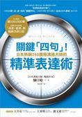 關鍵「四句」!日本熱銷250萬冊溝通大師的精準表達術