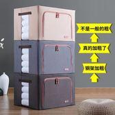收納箱 優芬B系升級款布藝收納箱牛津布特大棉被子打包收納袋衣柜整理箱