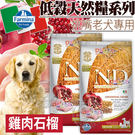 【培菓平價寵物網】(送7-11禮卷200元)法米納》ND低穀挑嘴老犬天然糧雞肉石榴-2.5kg