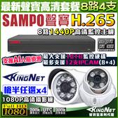 監視器套餐 聲寶監控 SAMPO 8路高清主機+4支1080P鏡頭 支援 1440P 傳統類比 手機遠端 台灣安防