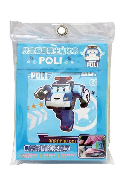 三麗鷗 兒童機車乘坐輔助帶-POLI 波力