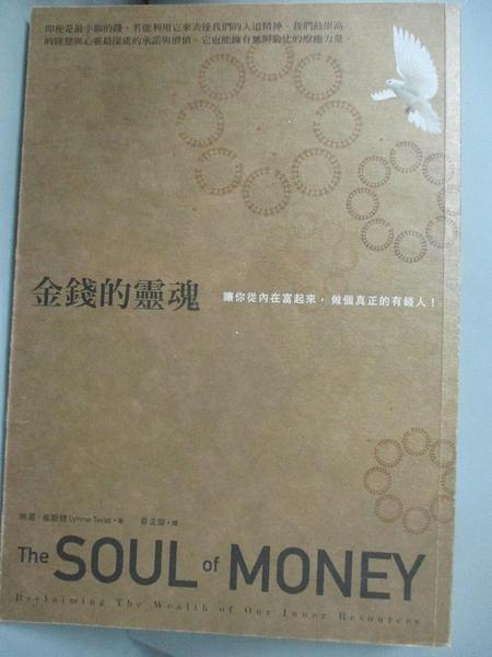 【書寶二手書T1/投資_HAG】金錢的靈魂_琳恩.崔斯特