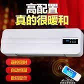 暖風機220V壁掛式遙控取暖器家用節能省電暖風機浴室制熱空調扇居浴冷暖兩用 早秋最低價igo