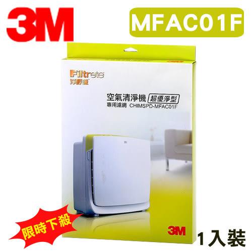 【量販12片】3M 凈呼吸 超優凈型空氣清淨機 MFAC-01 專用濾網 MFAC-01F /濾心/公司貨/過敏/PM2.5