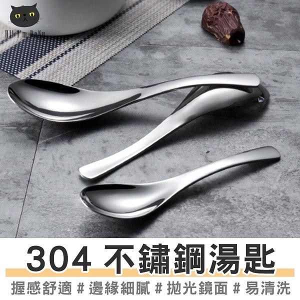 304不鏽鋼湯匙 不銹鋼餐具 湯匙 伯爵勺 一體成形 廚房用具 料理用具 【Z201117】