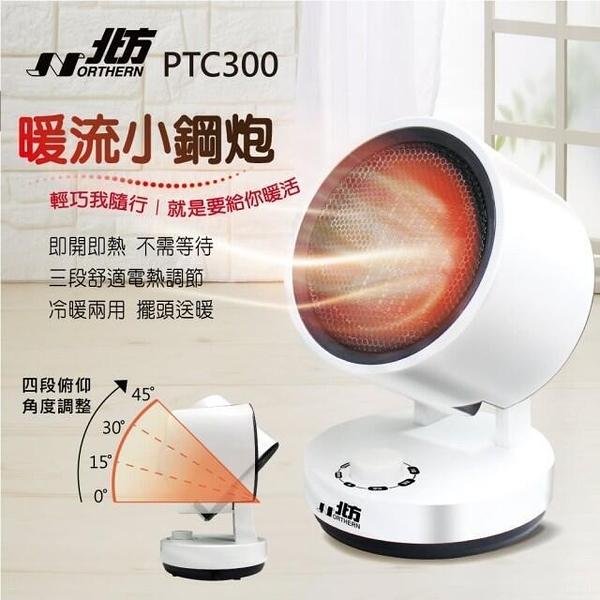 【免運費】【NORTHERN 北方】小鋼炮 涼溫熱三段 陶瓷電暖器/電熱器/電暖爐 PTC300